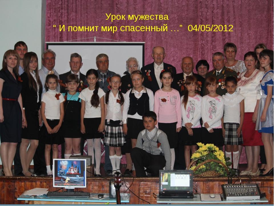 """Урок мужества """" И помнит мир спасенный …"""" 04/05/2012"""