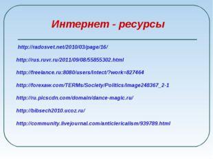 Интернет - ресурсы http://radosvet.net/2010/03/page/16/ http://rus.ruvr.ru/2