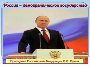 Россия – демократическое государство Термином «демократия» обозначается форма
