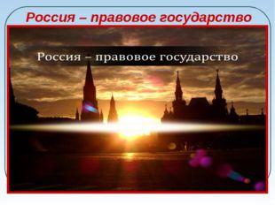 Россия – правовое государство Правовое государство – это государство, вся дея