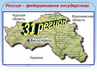 Россия – федеративное государство ФЕДЕРАТИВНОЕ ГОСУДАРСТВО (от лат. - союз) -