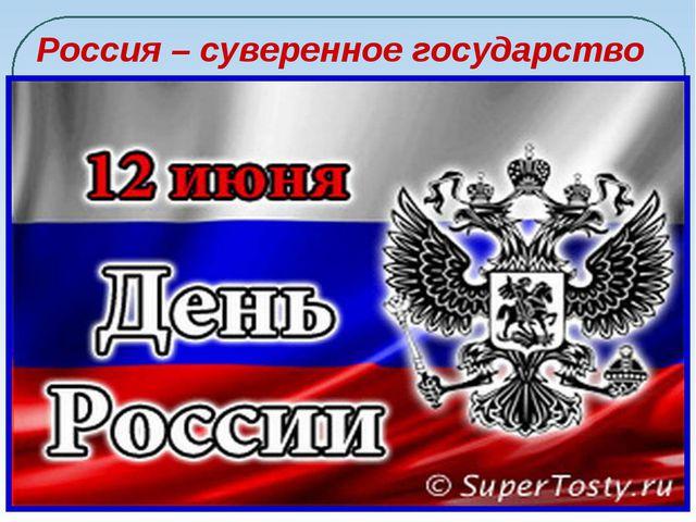 Россия – суверенное государство Иммунитет государства (суверенный иммунитет)...