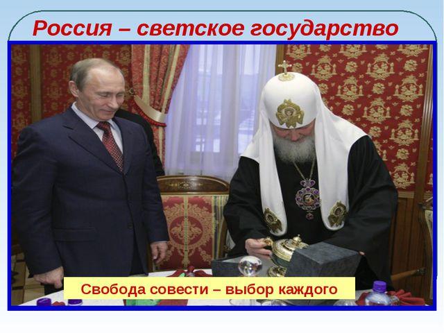 Россия – светское государство СВЕТСКОЕ ГОСУДАРСТВО - конституционно-правовая...