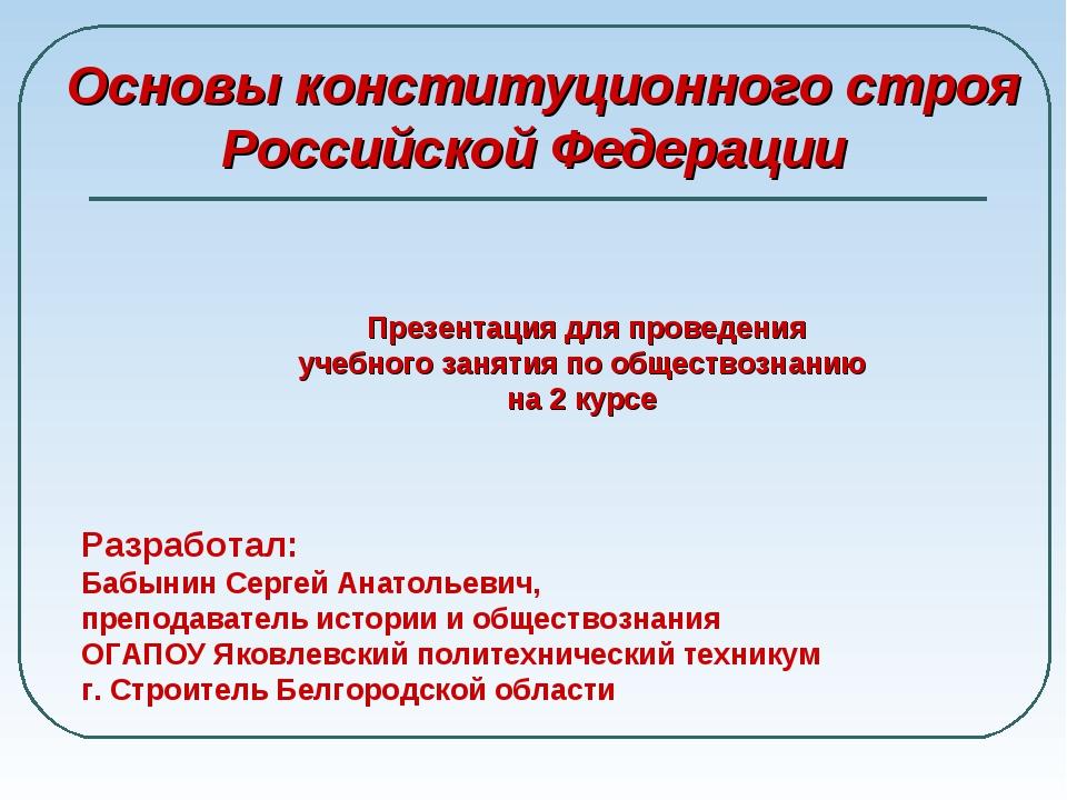 Основы конституционного строя Российской Федерации Презентация для проведени...