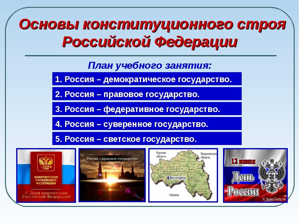 Основы конституционного строя Российской Федерации План учебного занятия: 1....