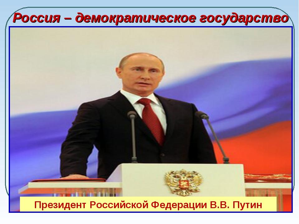 Россия – демократическое государство Термином «демократия» обозначается форма...