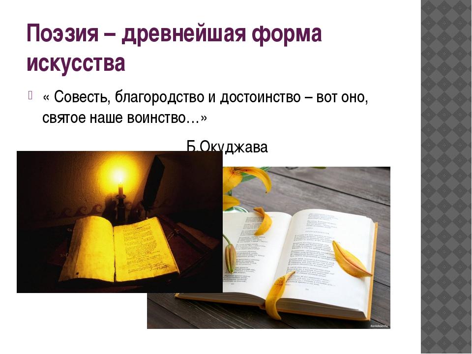 Поэзия – древнейшая форма искусства « Совесть, благородство и достоинство – в...