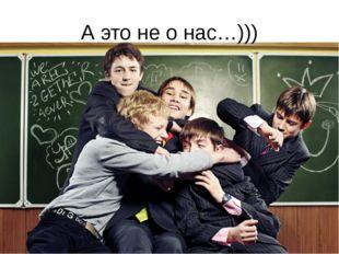 А это не о нас…)))