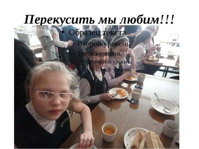 Перекусить мы любим!!!