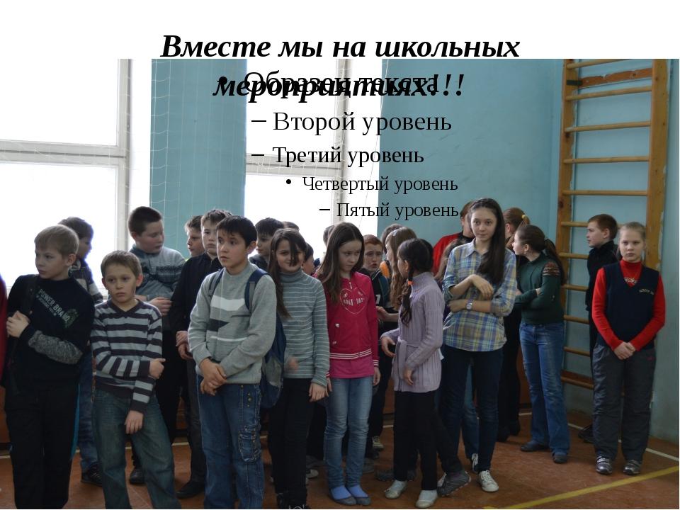 Вместе мы на школьных мероприятиях!!!