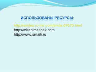 http://smiles.rc-mir.com/smile.67670.html http://miranimashek.com http://www.