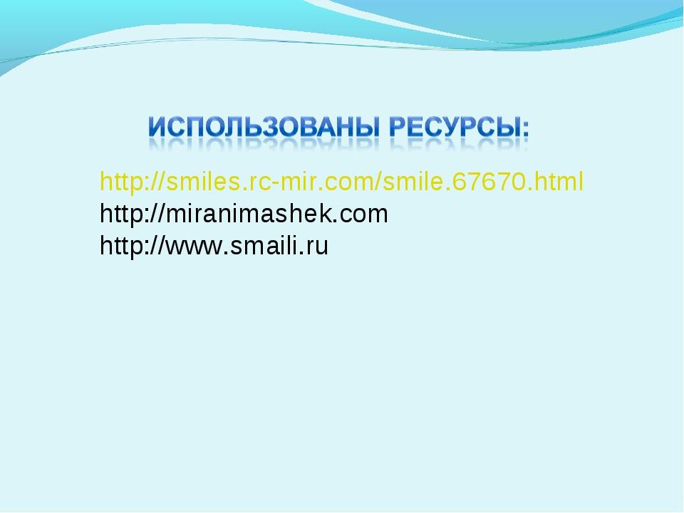 http://smiles.rc-mir.com/smile.67670.html http://miranimashek.com http://www....