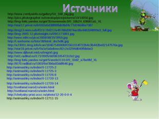 http://img13.nnm.ru/b/f/2/1/7/bf217a49788d3874ac8fa4482d4899a9_full.jpg http: