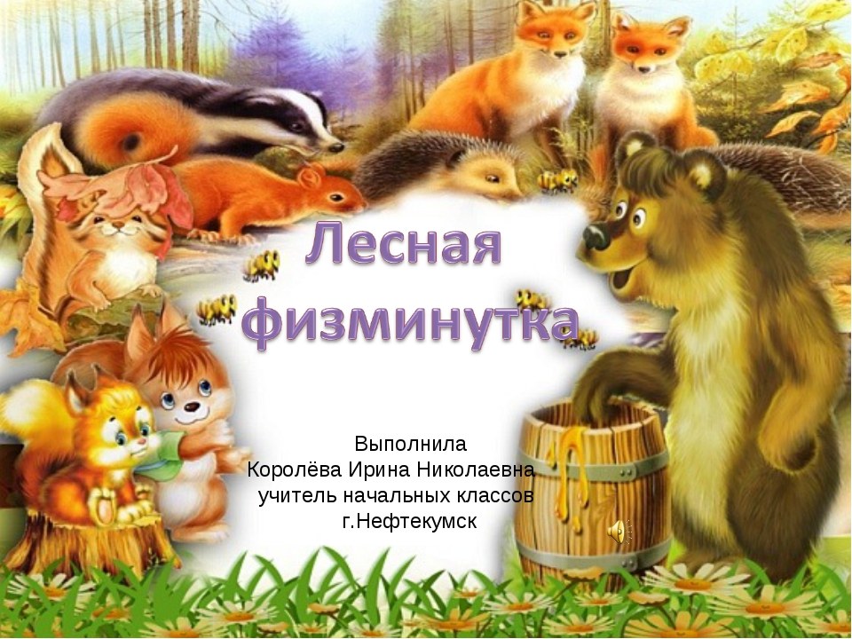 Выполнила Королёва Ирина Николаевна учитель начальных классов г.Нефтекумск