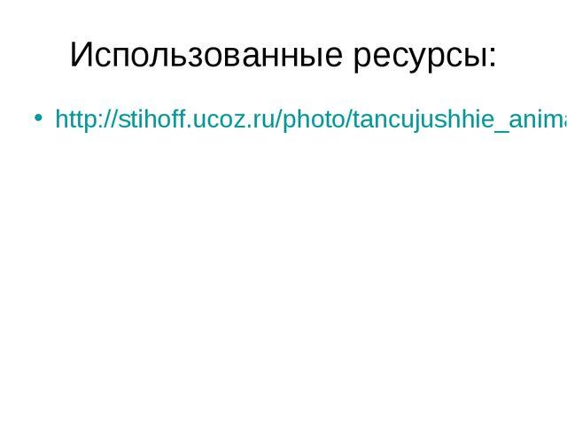 Использованные ресурсы: http://stihoff.ucoz.ru/photo/tancujushhie_animashki/1...