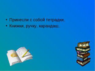 Принесли с собой тетрадки, Книжки, ручку, карандаш,