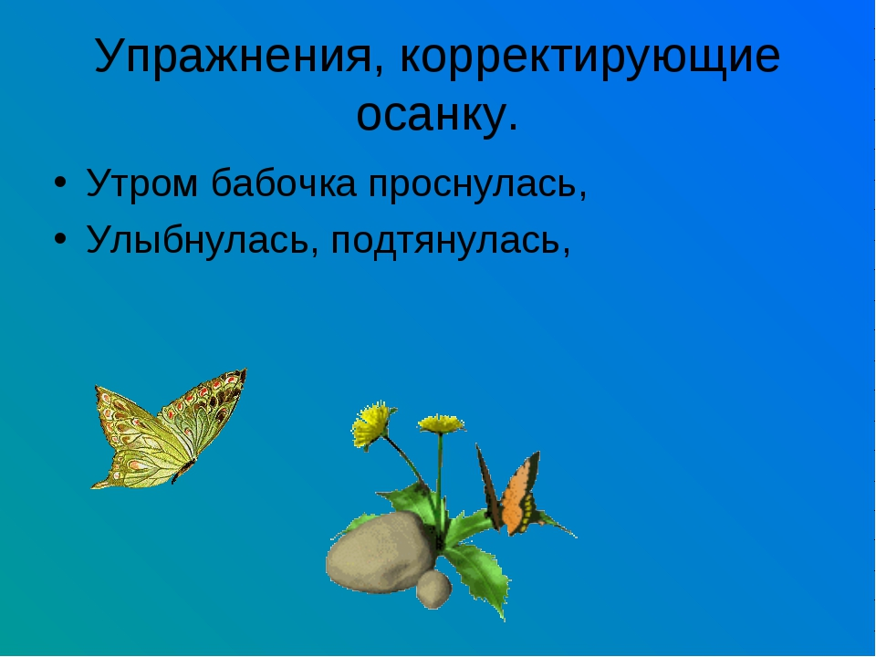 Упражнения, корректирующие осанку. Утром бабочка проснулась, Улыбнулась, подт...