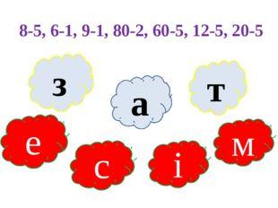 8-5, 6-1, 9-1, 80-2, 60-5, 12-5, 20-5 з а т е с і м