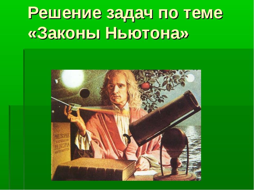 Решение задач по теме «Законы Ньютона»