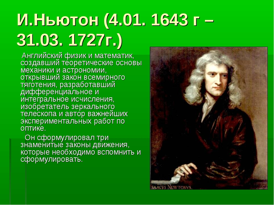 И.Ньютон (4.01. 1643 г – 31.03. 1727г.) Английский физик и математик, создавш...