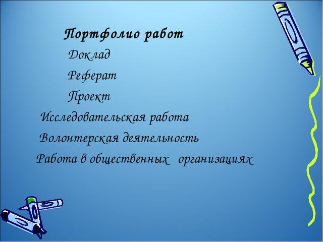 Портфолио работ Доклад Реферат Проект Исследовательская работа Волонтерская...