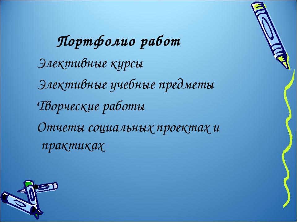 Портфолио работ Элективные курсы Элективные учебные предметы Творческие рабо...