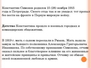 Константин Симонов родился15(28) ноября1915 годавПетрограде. Своего отц