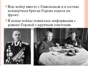 Всю войну вместе с Симоновым и в составе концертных бригад Серова ездила на ф