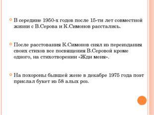 В середине 1950-х годов после 15-ти лет совместной жизни с В.Серова и К.Симо