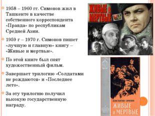 1958 – 1960 гг. Симонов жил в Ташкенте в качестве собственного корреспондента
