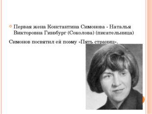 Первая жена Константина Симонова - Наталья Викторовна Гинзбург (Соколова) (п