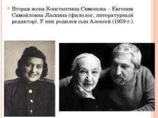 Вторая жена Константина Симонова – Евгения Самойловна Ласкина (филолог, литер