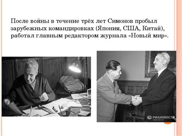 После войны в течение трёх лет Симонов пробыл зарубежных командировках (Япон...