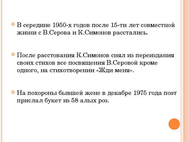 В середине 1950-х годов после 15-ти лет совместной жизни с В.Серова и К.Симо...