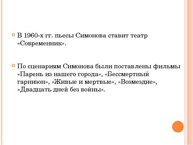 В 1960-х гг. пьесы Симонова ставит театр «Современник». По сценариям Симонов...
