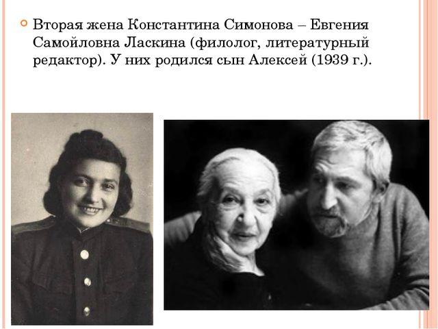 Вторая жена Константина Симонова – Евгения Самойловна Ласкина (филолог, литер...