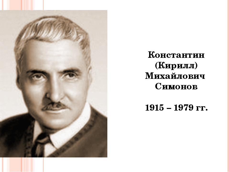 Константин (Кирилл) Михайлович Симонов 1915 – 1979 гг.