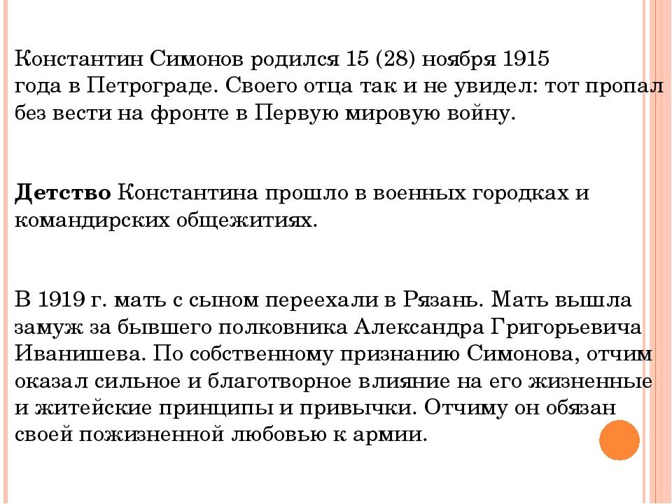 Константин Симонов родился15(28) ноября1915 годавПетрограде. Своего отц...