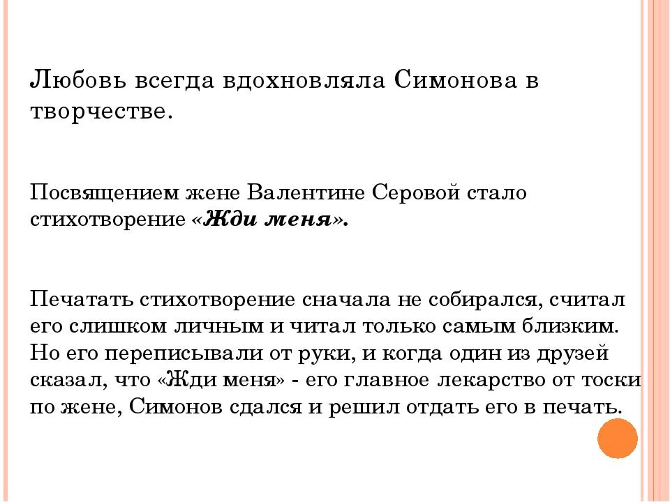Любовь всегда вдохновляла Симонова в творчестве. Посвящением жене Валентине...