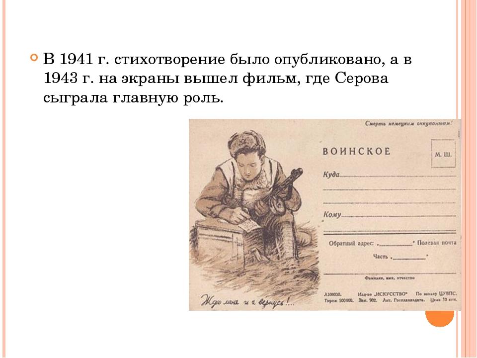 В 1941 г. стихотворение было опубликовано, а в 1943 г. на экраны вышел фильм...
