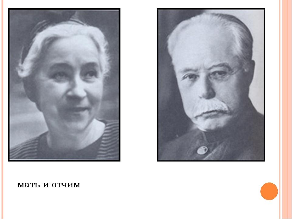 мать и отчим