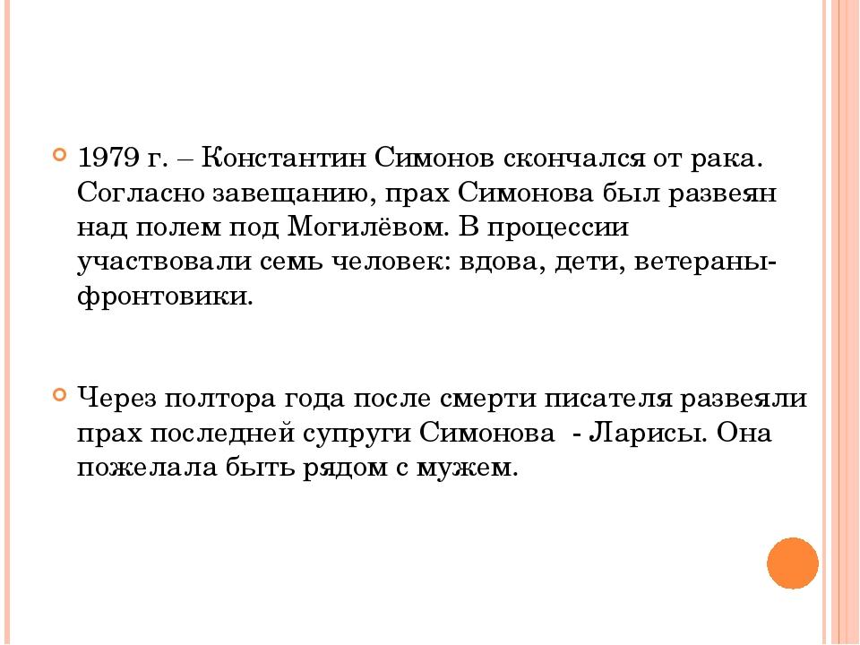 1979 г. – Константин Симонов скончался от рака. Согласно завещанию, прах Сим...