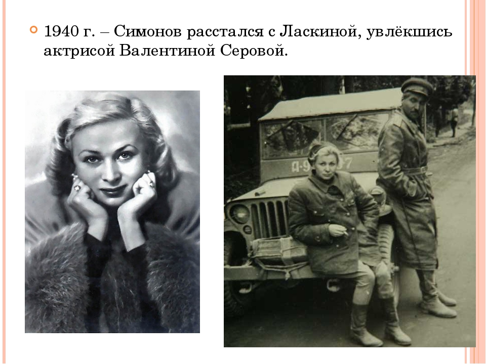 1940 г. – Симонов расстался с Ласкиной, увлёкшись актрисой Валентиной Серовой.