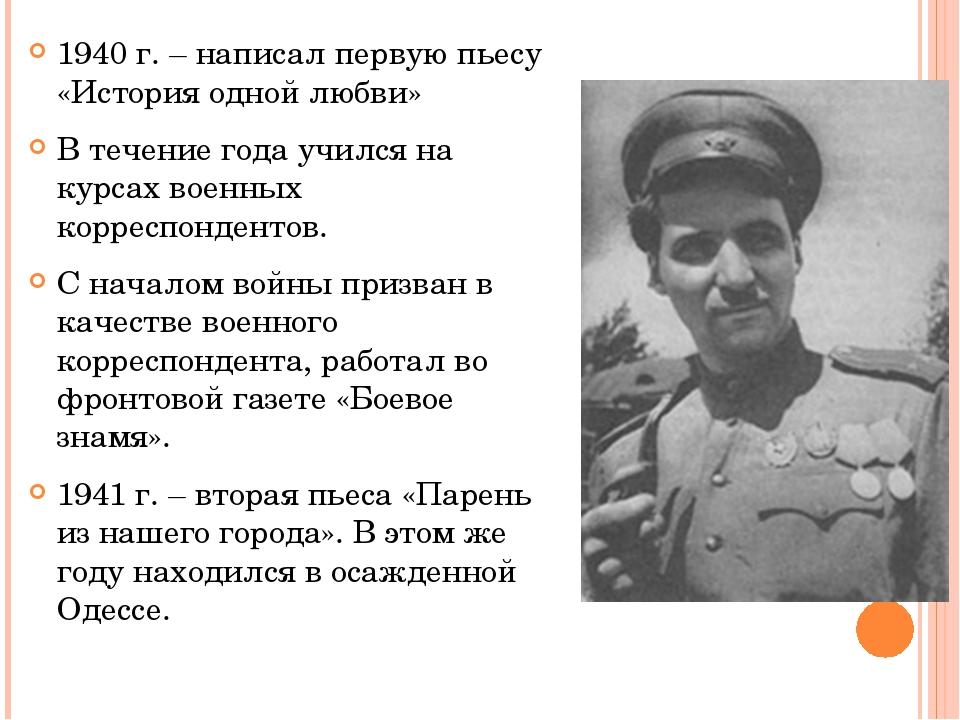 1940 г. – написал первую пьесу «История одной любви» В течение года учился на...