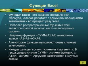 Функции Excel Функция Excel - это заранее определенная формула, которая работ