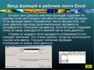 Ввод функций в рабочем листе Excel Второе окно диалога мастера функций соде
