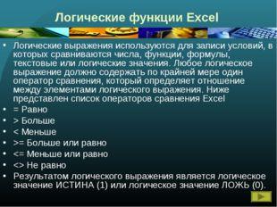 Логические функции Excel Логические выражения используются для записи условий