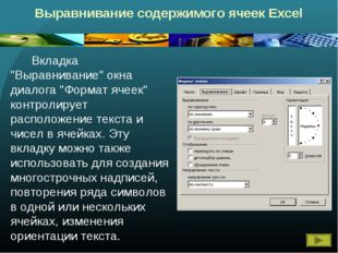 """Выравнивание содержимого ячеек Excel Вкладка """"Выравнивание"""" окна диалога """"Ф"""