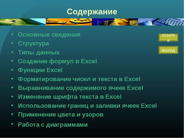 Содержание Основные сведения Структура Типы данных Создание формул в Excel Фу...