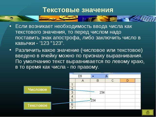 Текстовые значения Если возникает необходимость ввода числа как текстового зн...